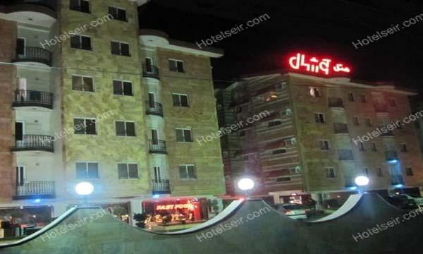 تصویر 1، هتل آپارتمان کوشال چالوس