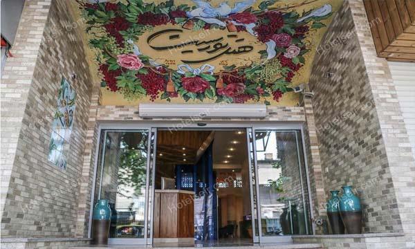 تصویر 1، هتل توریست اصفهان
