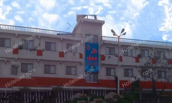 تصویر 6، رزور هتل صدف نوشهر