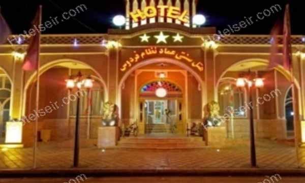 تصویر 1، هتل سنتي عماد نظام فردوس