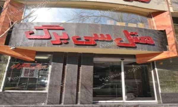 تصویر 1، هتل سی برگ مشهد