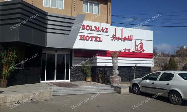 تصویر 1، هتل سولماز میانه