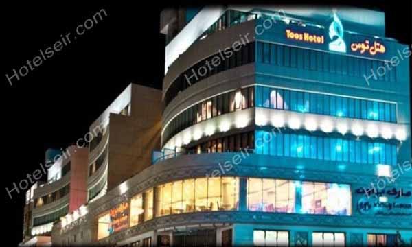 تصویر 1، هتل توس مشهد