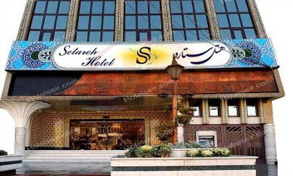 تصویر 6، رزور هتل ستاره اصفهان