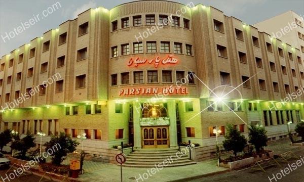 تصویر 1، هتل پارسیان شیراز