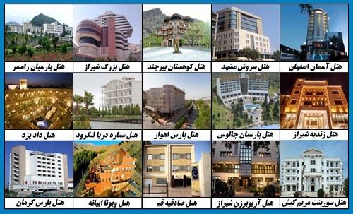 رزرو نوروزی هتل های ایران