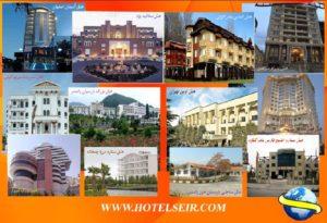 تخفیف طلایی هتل های ایران